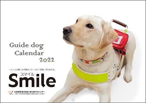 2020年 盲導犬寄付金付 「スマイルカレンダー」&「盲導犬PR隊 卓上カレンダー」セット