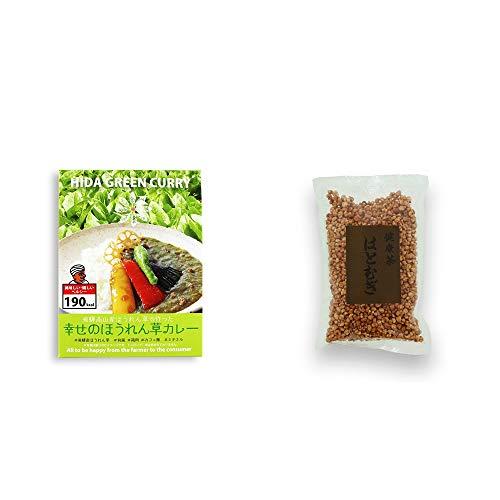 [2点セット] 飛騨産 幸せのほうれん草カレー(180g)・健康茶 はとむぎ(200g)