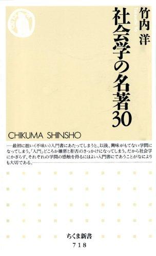 社会学の名著30 (ちくま新書)