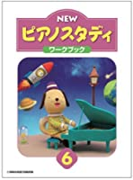 NEW ピアノスタディ ワークブック6 / ヤマハ音楽振興会