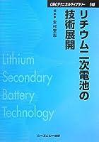 リチウム二次電池の技術展開 (CMCテクニカルライブラリー)