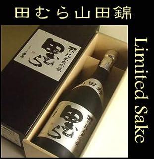 田むら 純米大吟醸 兵庫県産山田錦米使用 限定品 720ML