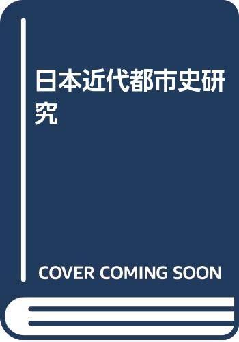 日本近代都市史研究の詳細を見る