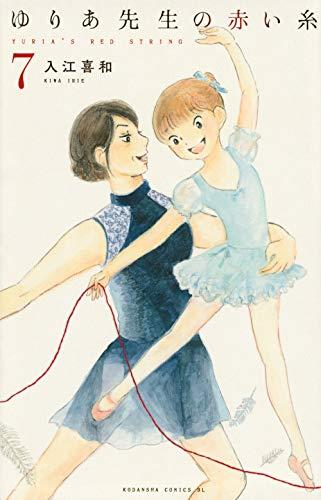 ゆりあ先生の赤い糸(7) (BE LOVE KC)_0
