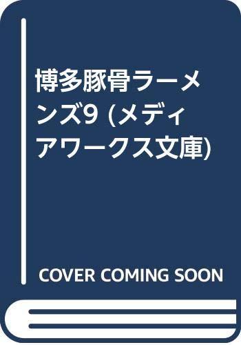 博多豚骨ラーメンズ9 (メディアワークス文庫)