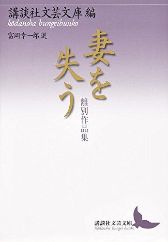 妻を失う 離別作品集 (講談社文芸文庫)の詳細を見る