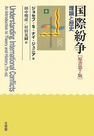 国際紛争-理論と歴史 原書第7版