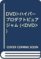 DVD>ハイパープロダクトピュアジャム (<DVD>)