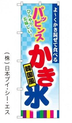 【韓国風 かき氷 パッピンス】のぼり旗 (日本ブイシーエス)NSV-0346