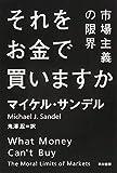 それをお金で買いますか (ハヤカワ・ノンフィクション文庫)