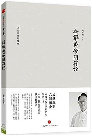 新解黄帝阴符经 (刘君祖)