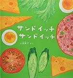 サンドイッチ サンドイッチ (大型絵本)