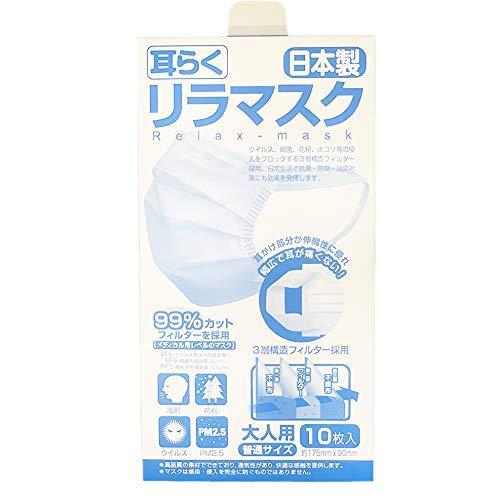 【日本製マスク】国産サージカルマスク XINS 耳らくリラマスク 普通サイズ100枚 (10枚*10セット)マスクケースプレゼントおまけ付き 耳が痛くない ウイルス 細菌 微粒子99%カット 3層フィルターを採用!メディカル用レベルの不織布マスク