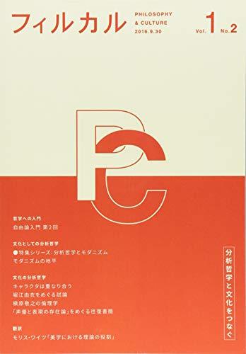 フィルカル Vol. 1, No. 2 ―分析哲学と文化をつなぐ―