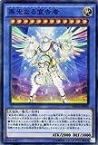 Yu-Gi-Oh! / Die 9. / 2 Kugeln / NECH-JP 045SR Suzukai, der EIN Haftungsausschluss ist [Super Rare]