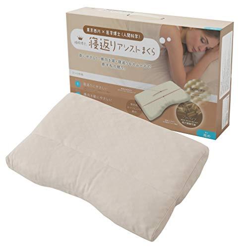 東京西川 枕 洗える 睡眠博士 寝返りアシスト 寝返りで目覚めてしまう方向け ソフトパイプ 高さ調節可能 アーチ型形状 やわらかタッチ 高さ(高め) EKA0501203H