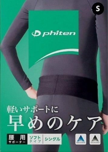 ファイテン(phiten)サポーター腰用ソフトタイプシングルMサイズ