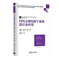 FPGA design and application of modern digital systems(Chinese Edition)