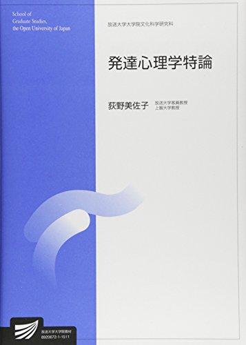 発達心理学特論 (放送大学大学院教材)