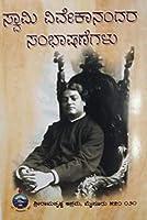 Swami Vivekanandara Sambhashanegalu