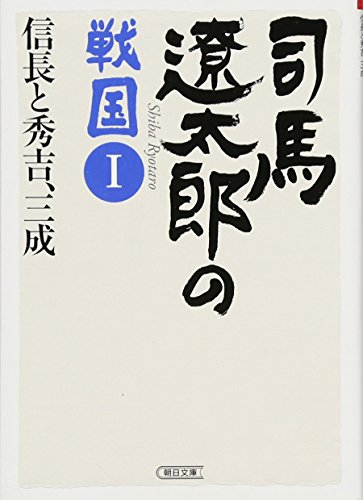 司馬遼太郎の戦国Ⅰ 信長と秀吉、三成 (朝日文庫)