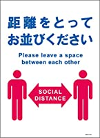 標識スクエア「 距離をとってお並び 」 タテ・大【プレート 看板】 200x276㎜ CTK1188 2枚組