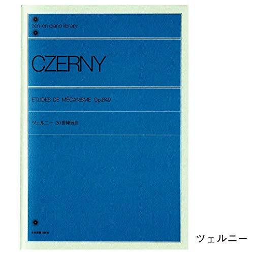 ナカノ ピアノライブラリー ポケットノート ツェルニー GZO-20P/C
