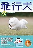 飛行犬写真集Vol,10(2019年に全国で撮影された飛行犬3000頭の記録)