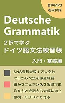 [JAT LLP, Shinsuke Yoshida, Christine G]の【音声付】2択で学ぶドイツ語文法練習帳 - 入門・基礎編 (Deutsch Übungen)