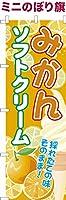 卓上ミニのぼり旗 「みかんソフトクリーム」アイス 短納期 既製品 13cm×39cm ミニのぼり
