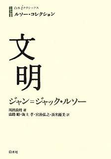 ルソー・コレクション 文明 (白水iクラシックス)