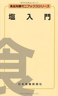 塩入門 (食品知識ミニブックスシリーズ)