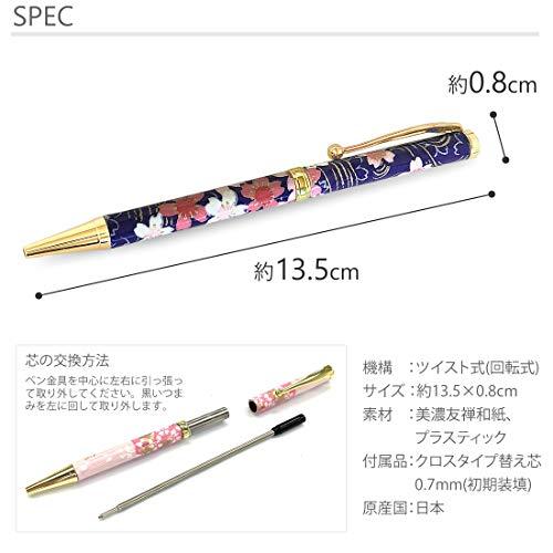 美濃和紙ボールペン油性0.7細軸和柄日本製ツイスト式高級友禅柄職人手作り色とりどり32種類(青海波赤)