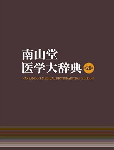 南山堂医学大辞典