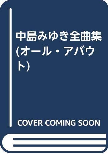 中島みゆき全曲集 (オール・アバウト)の詳細を見る