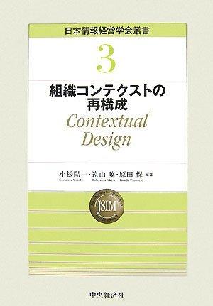 組織コンテクストの再構成―Contextual Design (日本情報経営学会叢書)の詳細を見る