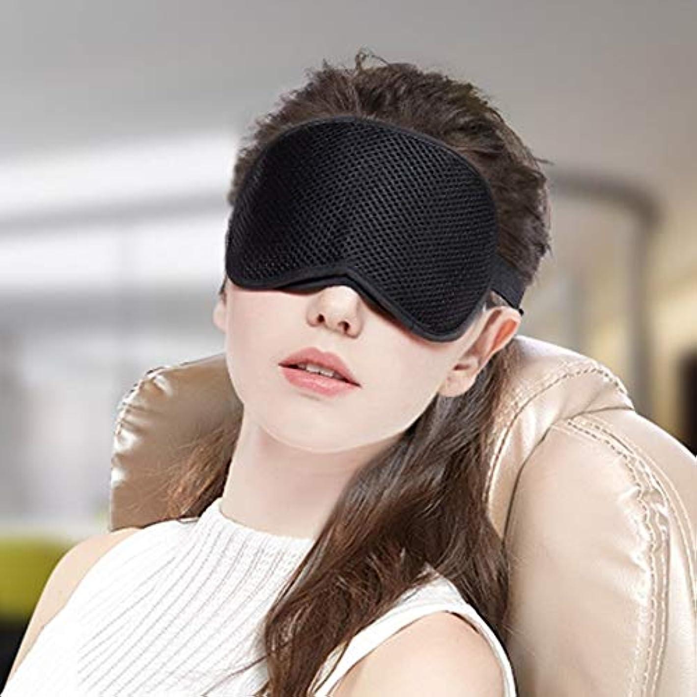 ロッド行き当たりばったり通知NOTE 睡眠アイマスクソフト睡眠マスクファッションアイパッチシェードカバー旅行リラックス援助目隠し助けて睡眠とリフレックスアイ
