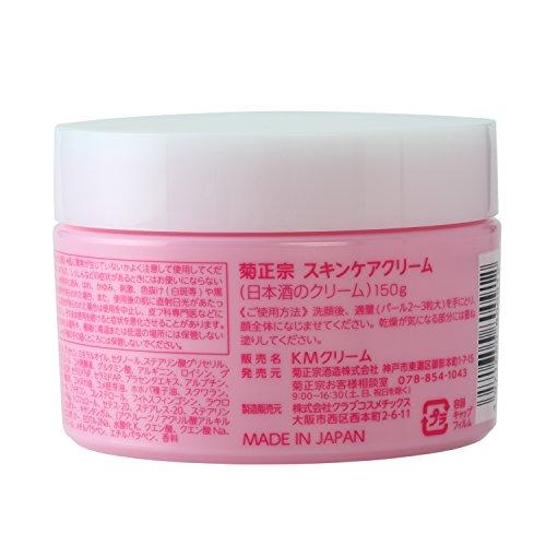 菊正宗日本酒のクリーム150g顔全身保湿