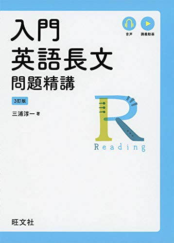 入門英語長文問題精講 3訂版