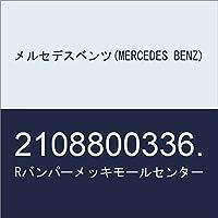 メルセデスベンツ(MERCEDES BENZ) Rバンパーメッキモールセンター 2108800336.