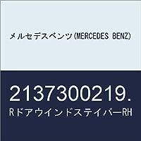 メルセデスベンツ(MERCEDES BENZ) RドアウインドステイバーRH 2137300219.