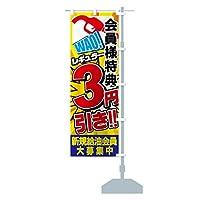 レギュラー3円引き のぼり旗 サイズ選べます(ショート60x150cm 右チチ)