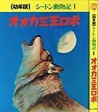 オオカミ王ロボ (幼年版シートン動物記 1)