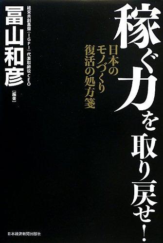 稼ぐ力を取り戻せ!―日本のモノづくり復活の処方箋の詳細を見る