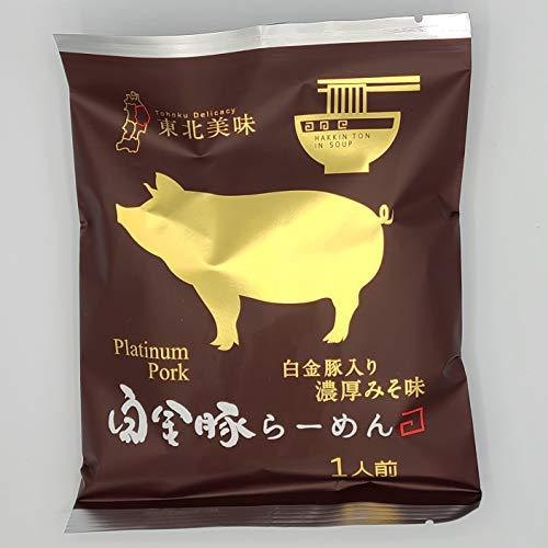 小山製? 白金豚らーめん 10食セット