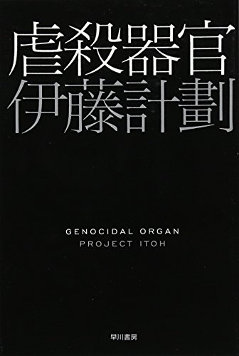 虐殺器官 (ハヤカワ文庫JA)の詳細を見る