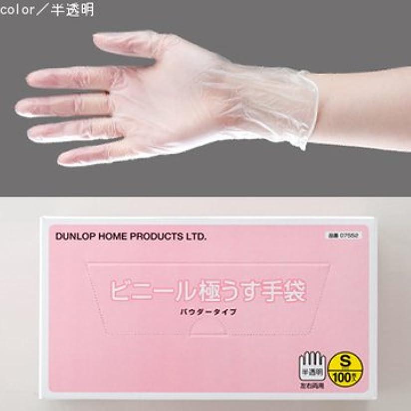 ばかげているゲージキッチンビニール極うす手袋 100枚入 (M)