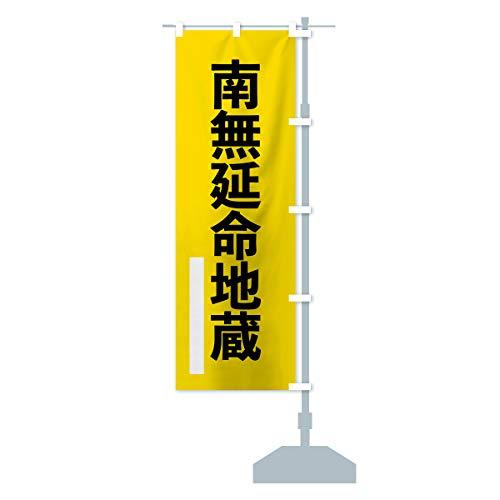 南無延命地蔵 のぼり旗 サイズ選べます(ハーフ30x90cm 右チチ)