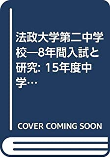 法政大学第二中学校―8年間入試と研究: 15年度中学受験用 (308)