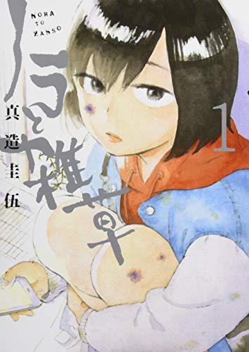 ノラと雑草(1) (モーニング KC)
